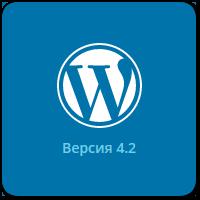 wordpress 4.2 что нового