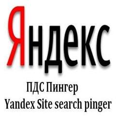 яндекс-пингер