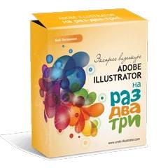Adobe-Illustrator-на-раз-два-три