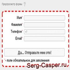 Как повысить конверсию сайта и формы сбора контактов