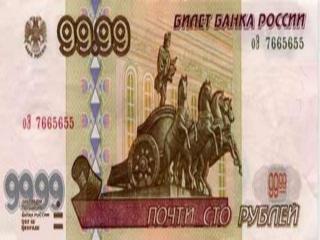 99 рублей