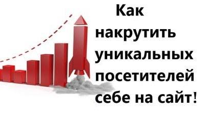 Весьма недорогая раскрутка сайтов это способствует росту прибыли продвижение туркомпании