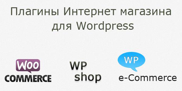 Плагины для интернет магазина wordpress