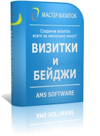 Программа для визиток скачать бесплатно на русском языке