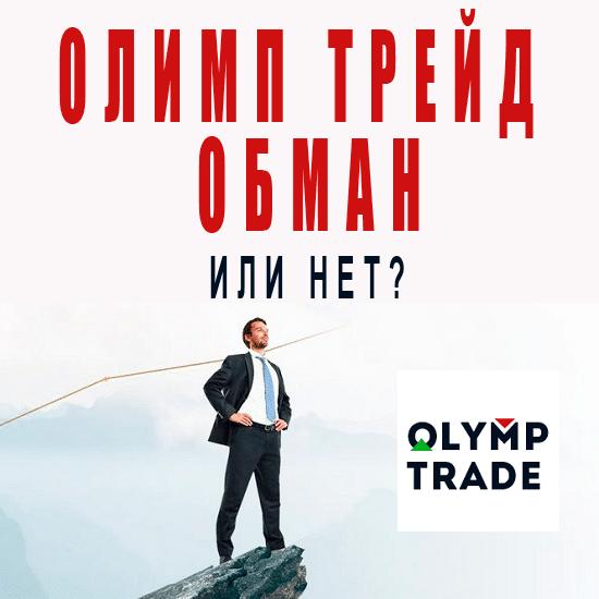 Olimp Trade обман или правда отзывы и видео