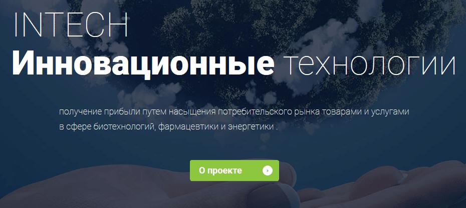 INTECH (интех) - официальный сайт, отзывы