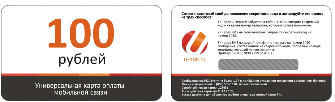 Заказ подарка ру мобильной связи 7
