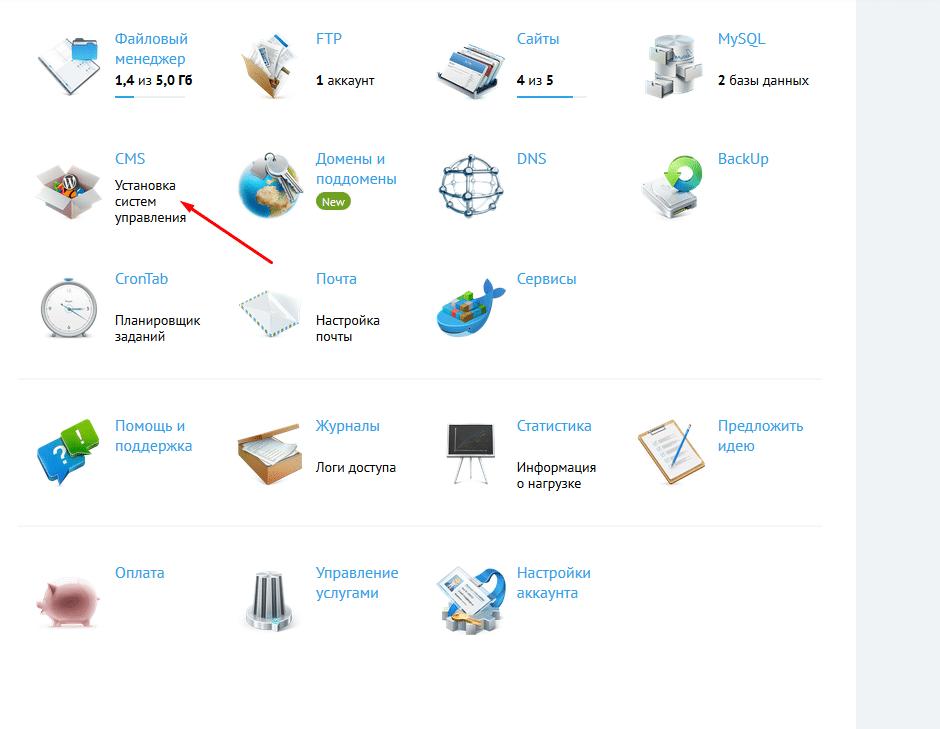 Как установить wordpress на хостинг? Какой хостинг выбрать?