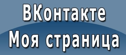 Моя страница ВКонтакте вход на мою страницу