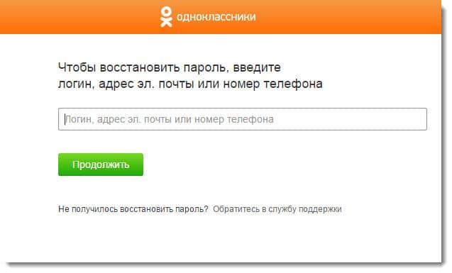 Одноклассники моя страница без логина и пароля