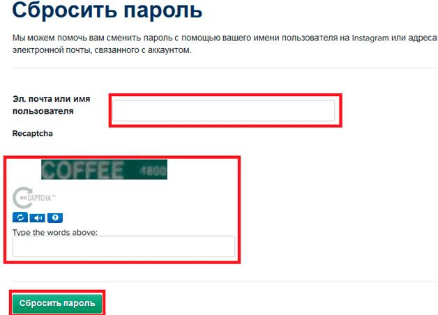 Сбросить пароль в инстаграмме