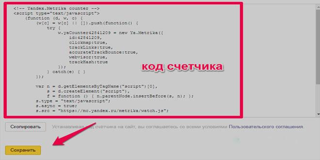 Яндекс метрика как установить на сайт и настроить