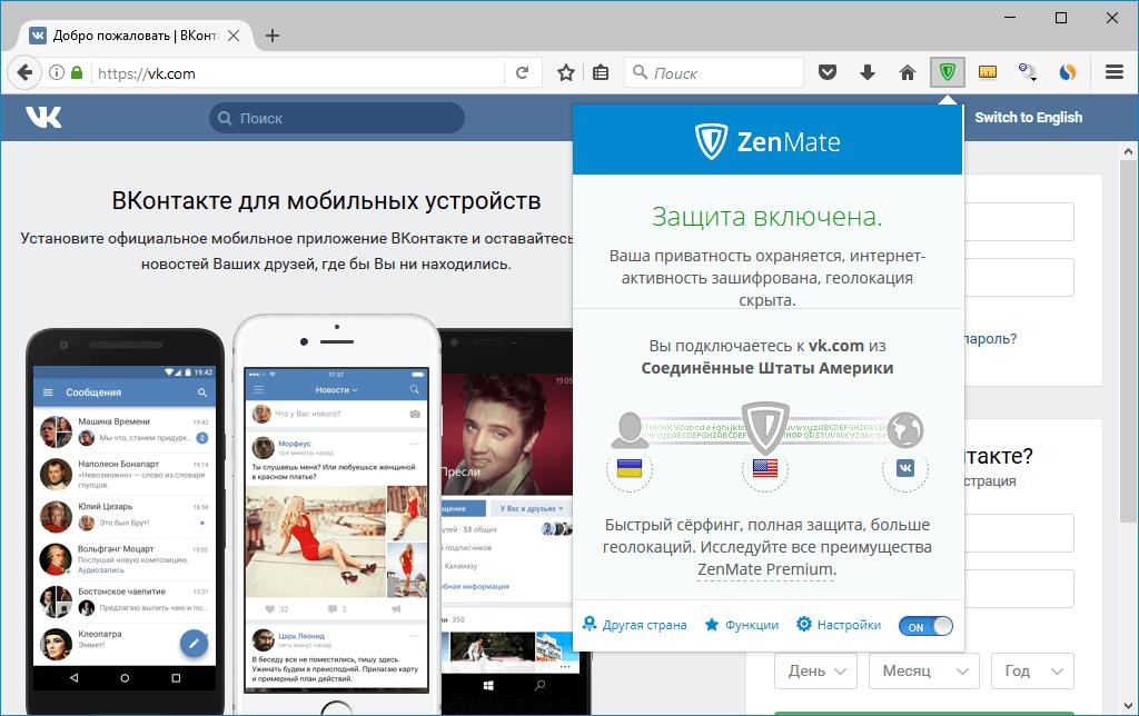 ВКонтакте вход на страницу обойти блокировку