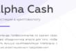 Alpha Cash - отзывы, обзор проекта